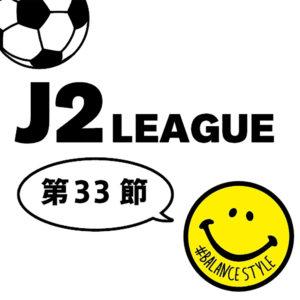 今週のJ2リーグ情報  第33節