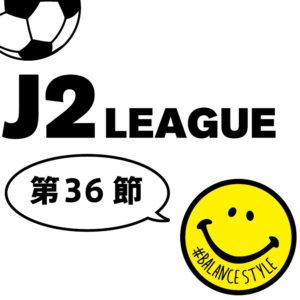 今週のJ2リーグ情報  第36節