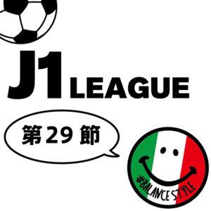 今週のJ1リーグ情報|第29節
