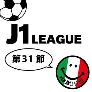今週のJ1リーグ情報|第31節