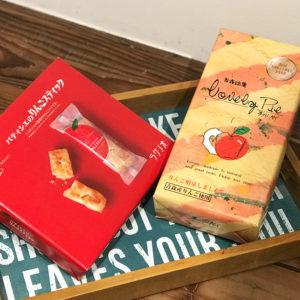青森のお土産でりんごのお菓子をいただきました!!