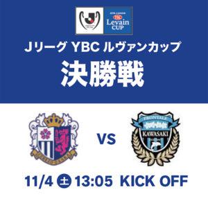 セレッソ大阪が初のルヴァンカップ決勝進出!!