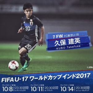 FIFA U-17ワールドカップインド2017|日曜日、初戦開幕!