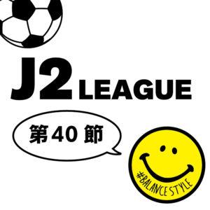 今週のJ2リーグ情報  第40節