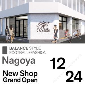 バランススタイル名古屋|2017年12月24日オープン決定!店舗ビジュアルを大公開!!!!